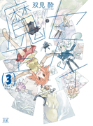 セカイ魔王 3巻(まんがタイムKRコミックス)
