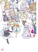 セカイ魔王 4巻(まんがタイムKRコミックス)