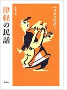 津軽の民話