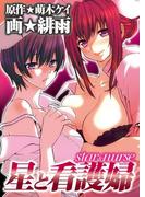 星と看護婦(マジ!コミックス)