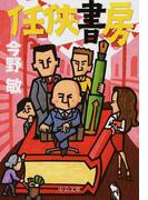 任俠書房 改版 (中公文庫)