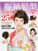 人気の振袖髪型カタログ250 成人式・卒業式・謝恩会・パーティに似合う髪型が満載雰囲気別スタイル集 増補版