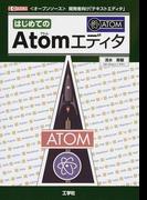 はじめてのAtomエディタ 〈オープンソース〉開発者向け「テキストエディタ」