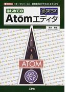 はじめてのAtomエディタ 〈オープンソース〉開発者向け「テキストエディタ」 (I/O BOOKS)