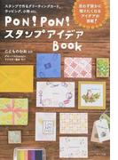 PON!PON!スタンプアイデアBook スタンプで作るグリーティングカード、ラッピング、小物etc.
