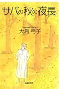 サバの秋の夜長(白泉社文庫)