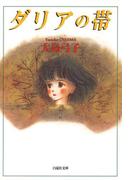 ダリアの帯(白泉社文庫)