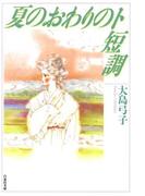 夏のおわりのト短調(白泉社文庫)