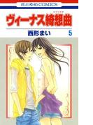 ヴィーナス綺想曲(5)(花とゆめコミックス)