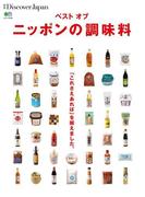 別冊Discover Japan ベスト オブ ニッポンの調味料(別冊Discover Japan)