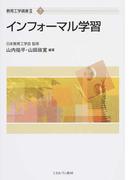インフォーマル学習 (教育工学選書)
