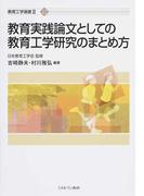 教育実践論文としての教育工学研究のまとめ方 (教育工学選書)