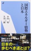 国際エネルギー情勢と日本