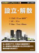 設立・解散 第8次改訂 (会社税務マニュアルシリーズ)