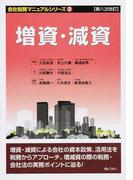 増資・減資 第8次改訂 (会社税務マニュアルシリーズ)