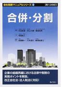 合併・分割 第8次改訂 (会社税務マニュアルシリーズ)