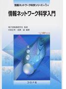 情報ネットワーク科学入門 (情報ネットワーク科学シリーズ)