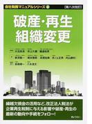 破産・再生・組織変更 第8次改訂 (会社税務マニュアルシリーズ)