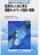 生命のしくみに学ぶ情報ネットワーク設計・制御 (情報ネットワーク科学シリーズ)