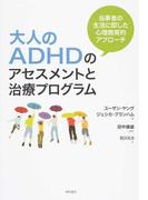 大人のADHDのアセスメントと治療プログラム 当事者の生活に即した心理教育的アプローチ