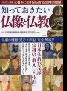 知っておきたい仏像と仏教 「心豊かに生きる」仏教1500年の智慧