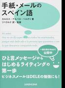 手紙・メールのスペイン語