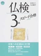 仏検3級スピード合格 新訂版