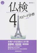 仏検4級スピード合格 新訂版