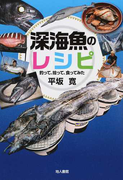 深海魚のレシピ 釣って、拾って、食ってみた