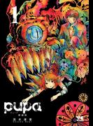 pupa 新装版 1(ヤングチャンピオン・コミックス)