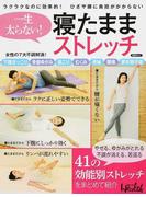 一生太らない!寝たままストレッチ 女性の7大不調解消! ラクラクなのに効果的!ひざや腰に負担がかからない (日経BPムック)