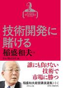 稲盛和夫経営講演選集 第1巻 技術開発に賭ける