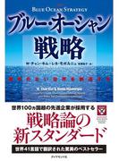 ブルー・オーシャン戦略(DIAMOND ハーバード・ビジネス・レビュー論文)