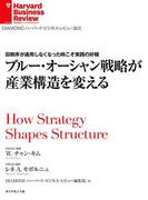 ブルー・オーシャン戦略が産業構造を変える(DIAMOND ハーバード・ビジネス・レビュー論文)