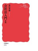 会社法入門 新版(岩波新書)