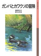 ガンバとカワウソの冒険(岩波少年文庫)