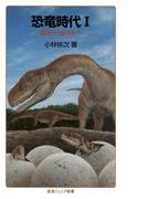 恐竜時代I(岩波ジュニア新書)