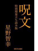 呪文 特別増量立ち読み版