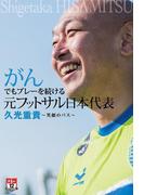 がんでもプレーを続ける元フットサル日本代表 久光重貴 ~笑顔のパス~