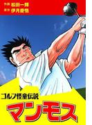 ゴルフ怪童伝説マンモス