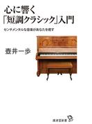 心に響く「短調クラシック」入門(廣済堂新書)