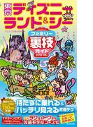 東京ディズニーランド&シー ファミリー裏技ガイド2015~16年版