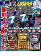 パチスロ極Z 2015年7月号(スコラマガジン)