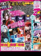 パチスロ極Z 2015年9月号(スコラマガジン)