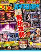パチスロ必勝本DX 2015年7月号(辰巳出版)