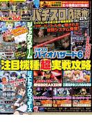 パチスロ必勝本DX 2015年9月号(辰巳出版)