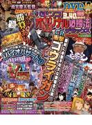 パチンコオリジナル必勝法デラックス 2015年7月号(辰巳出版)