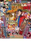 パチンコオリジナル必勝法デラックス 2015年8月号(辰巳出版)