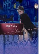 悪魔と乙女【ハーレクイン文庫版】(ハーレクイン文庫)