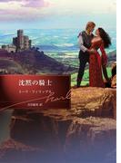 沈黙の騎士【ハーレクイン文庫版】(ハーレクイン文庫)